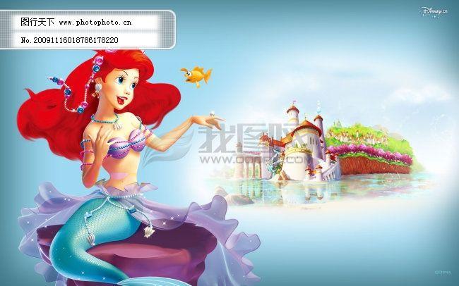 公主 卡通 美人鱼 迪士尼 公主 卡通 美人鱼 图片素材 卡通|动漫|可爱