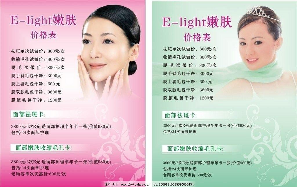美容价格表 美女 花纹 嫩肤 广告设计 矢量