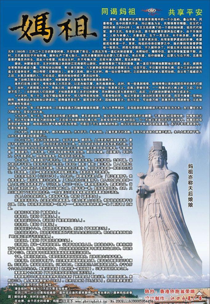 妈祖 福建 莆田 湄洲岛      海报 海报设计 广告设计 矢量 cdr