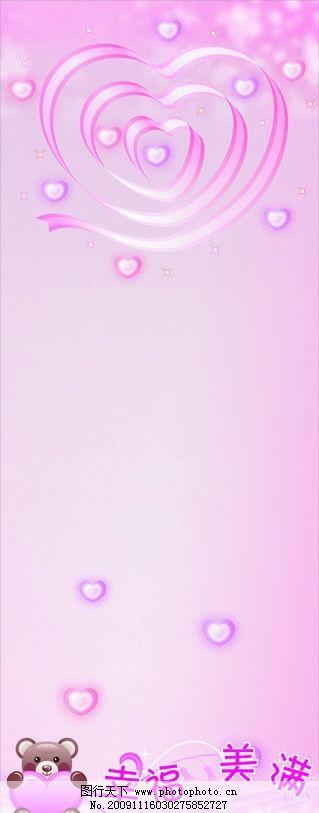 结婚展架 婚庆 桃心 小熊 幸福 背景 展板模板 广告设计 矢量
