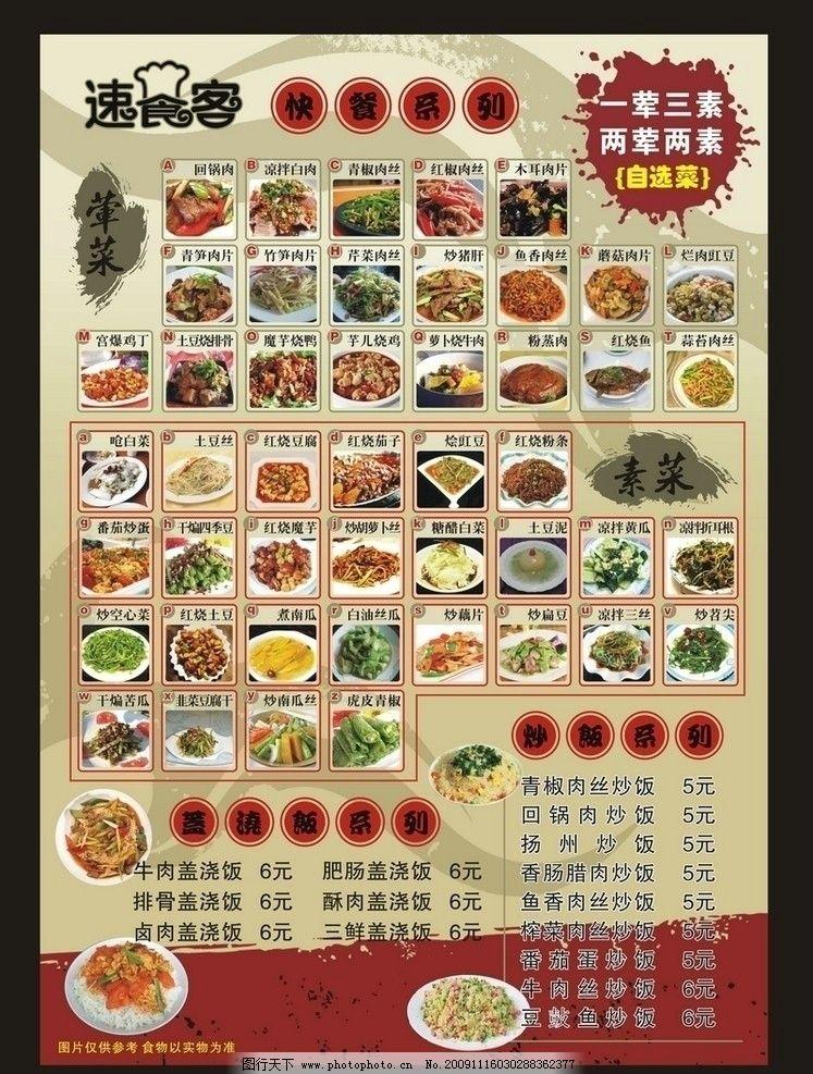 快餐 宣传单 传单 宣传单页 速食客 盖浇饭 dm宣传单 广告设计 矢量