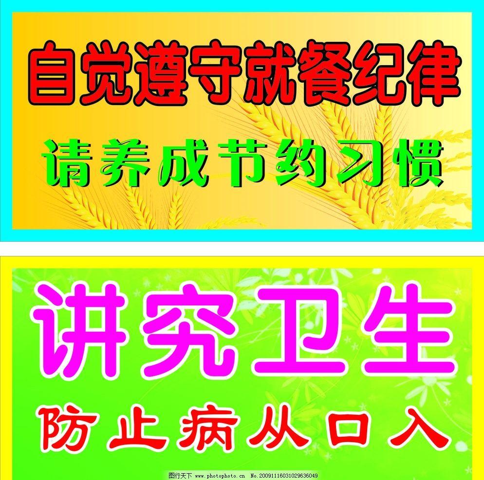 节约 讲究卫生 防止病从口入 自觉遵守 金黄色 绿花纹底 设计图