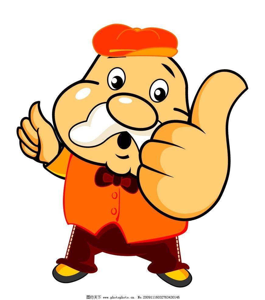 卡通人物 胖老头 大胡子