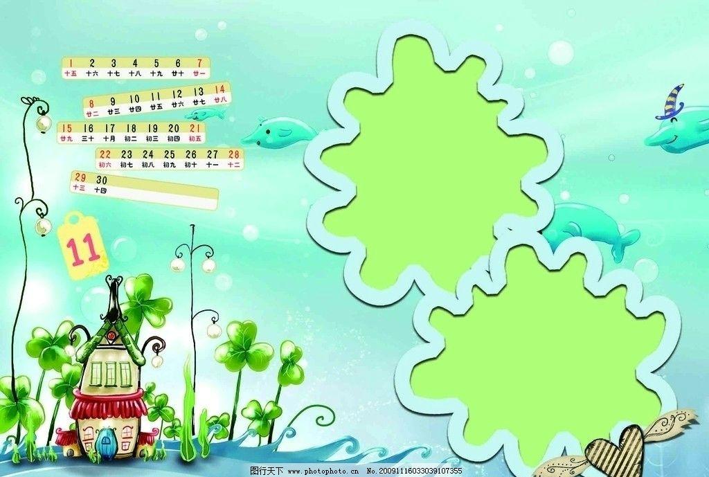 温馨台历 卡通 可爱 像框 十一月 花 海底世界 鱼 源文件