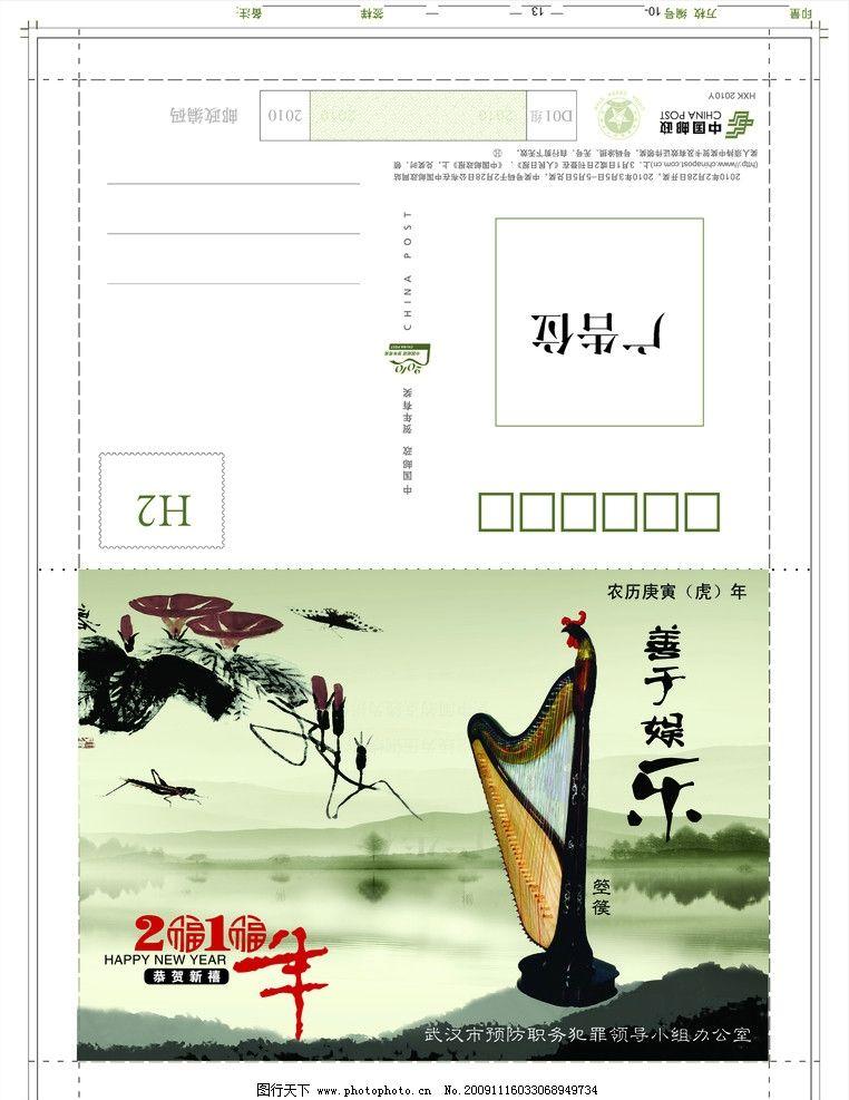 乐器系列信卡 水墨 山水 中国风 乐器中国风 源文件