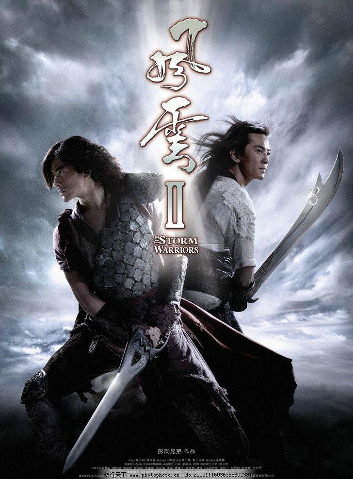 风云Ⅱ 电影海报图片