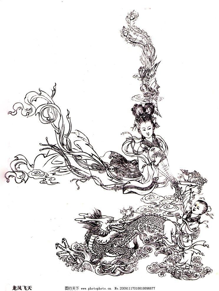 龙凤飞天 工笔白描 国画 绘画 线描 仕女 神话 民间故事 传统文化