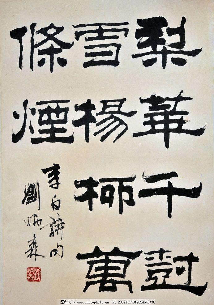 书法 刘炳森图片