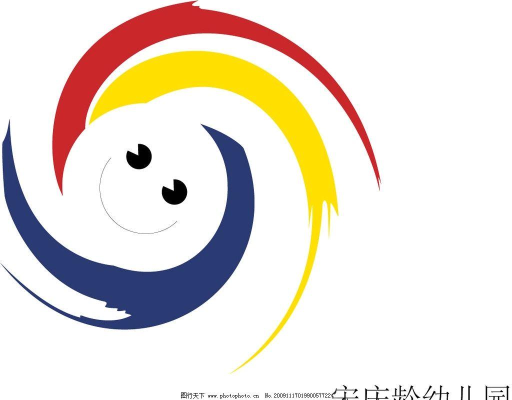 宋庆龄幼儿园logo 矢量图库 标识标志图标