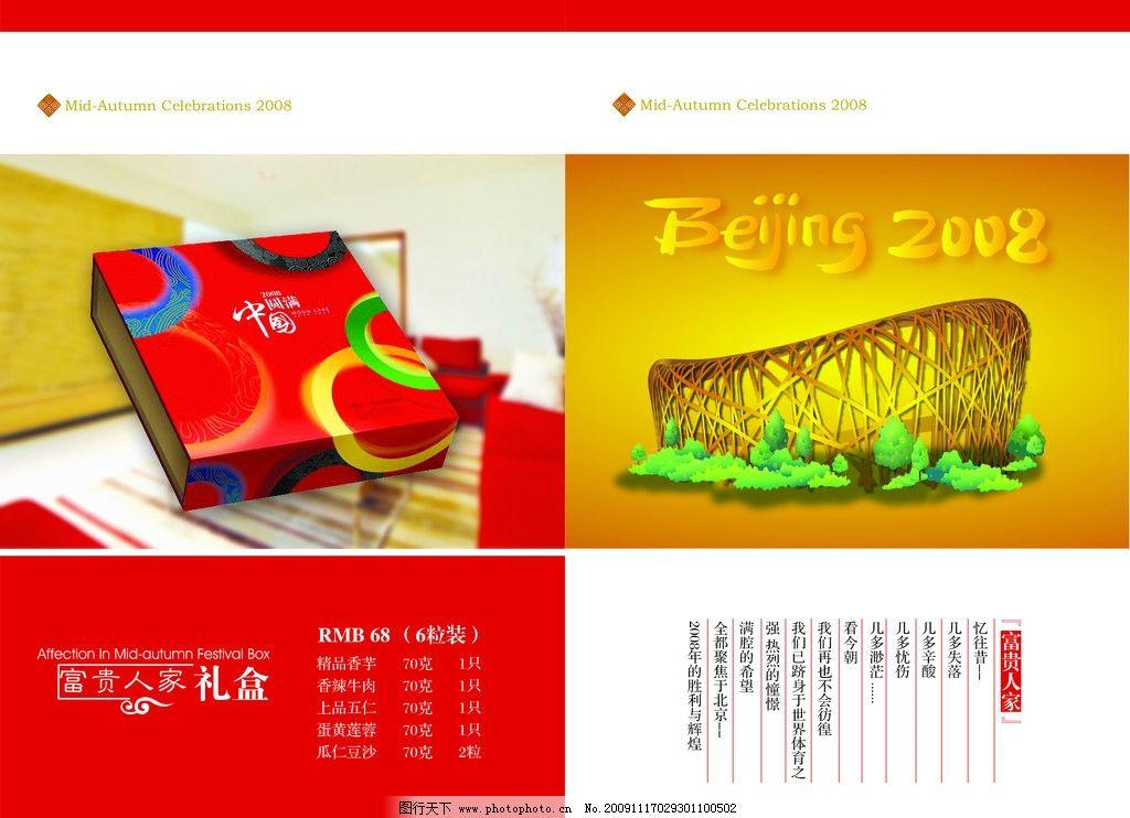 月饼宣传 月饼 宣传 鸟巢 树 包装盒 画册设计 广告设计模板 源文件