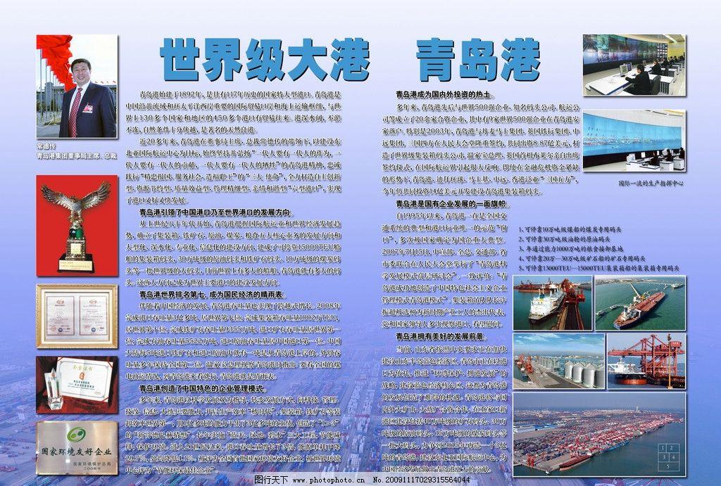 青岛港图片
