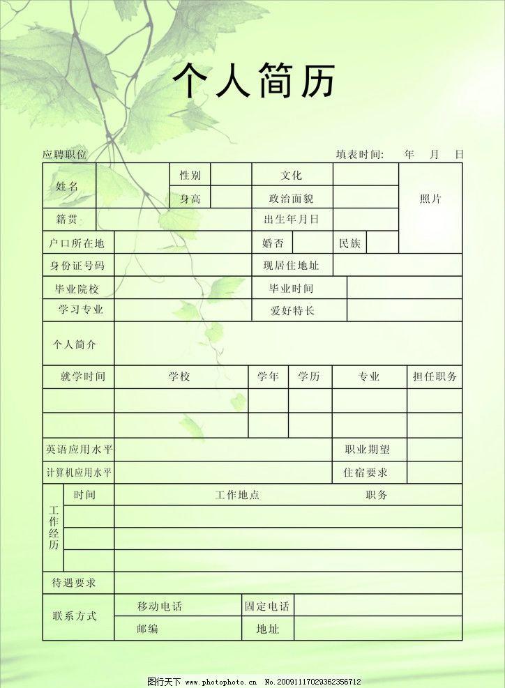 个人简历表 简历表 表格 简历表格 简历 画册设计 广告设计 矢量 cdr图片