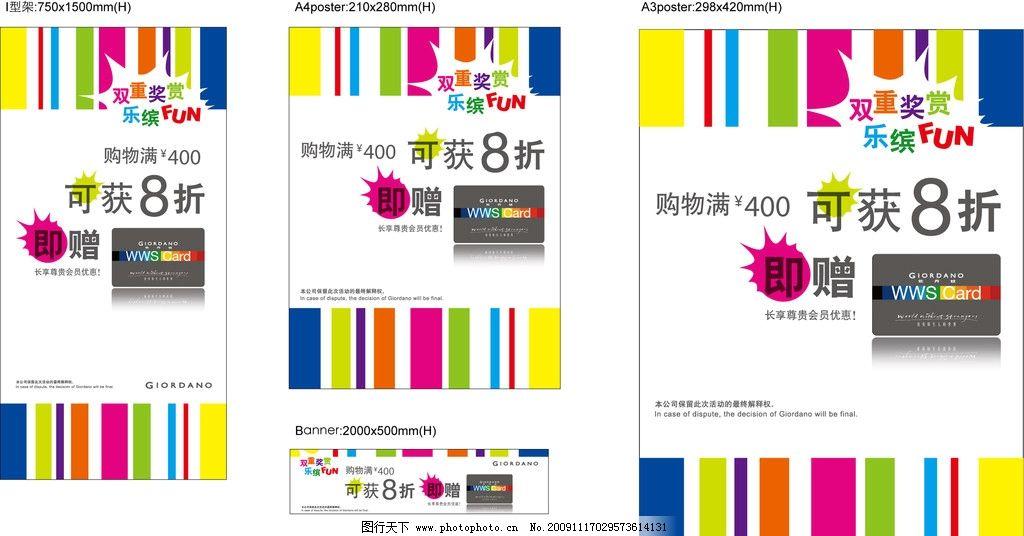 会员招募形象海报 服装店购物满400打8折即送会员卡pop 广告设计 矢量
