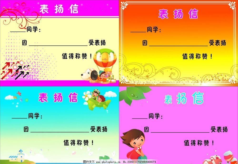 小学生 鼓励 儿童矢量 海 花 树叶 金圈 表扬 天空 鸟 粉红 卡片 名片图片