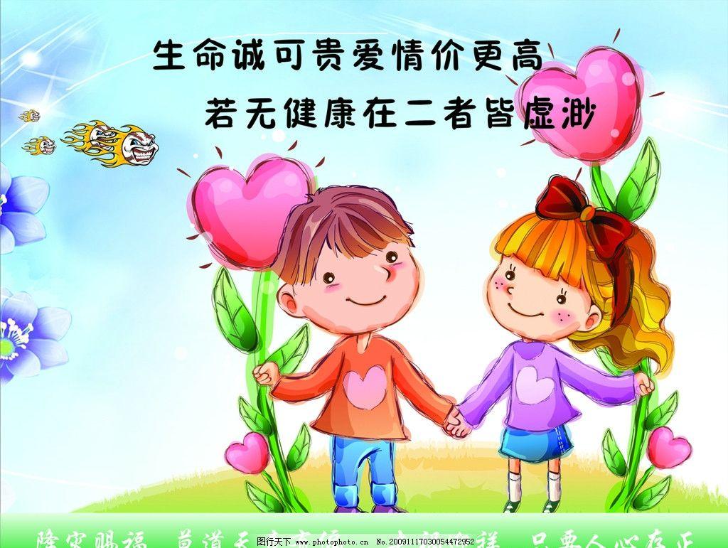 健康可贵 爱心 男孩 女孩 卡通 可爱 草地 叶子 花朵 邪恶 对联 火球