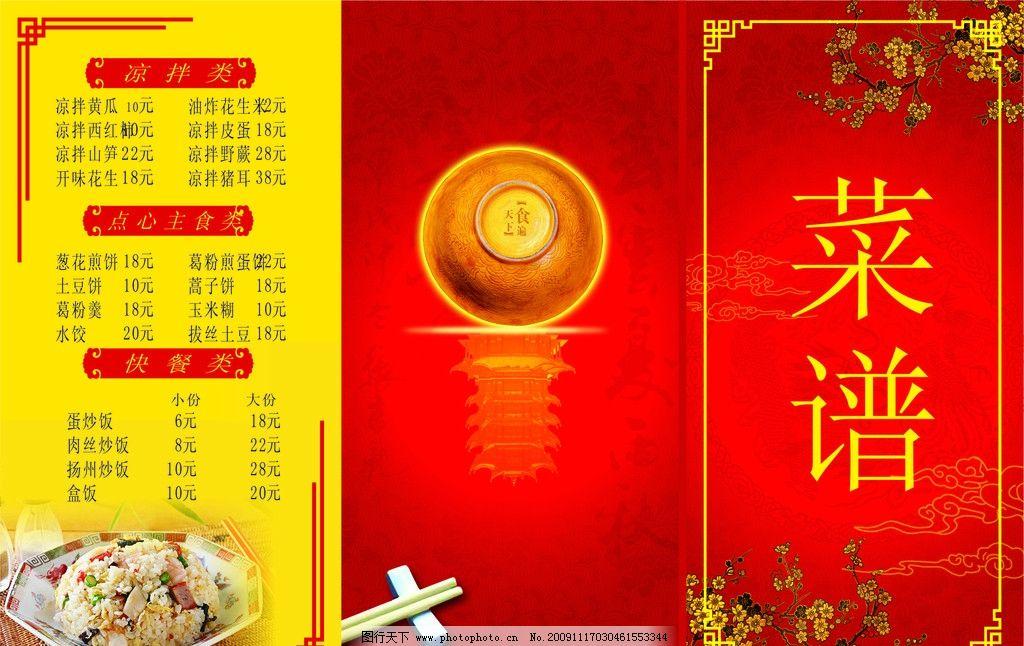 菜谱 菜单封面 梅花 边框 筷子 碗 菜色 菜单菜谱 广告设计 矢量 cdr