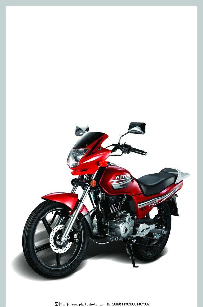 摩托车 踏板车 五羊摩托 五羊本田 新大洲 跨骑 豪爵 建设摩托