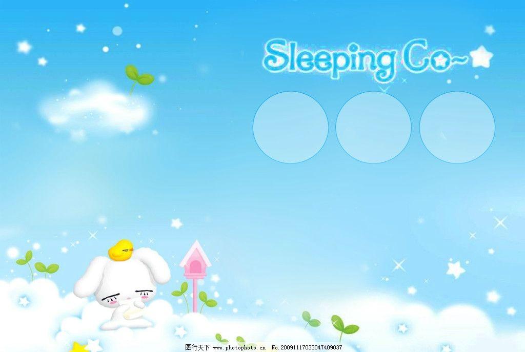 漂亮的分层卡通 背景 模版素材 小兔子 白雪背景 儿童模板 云朵 韩国