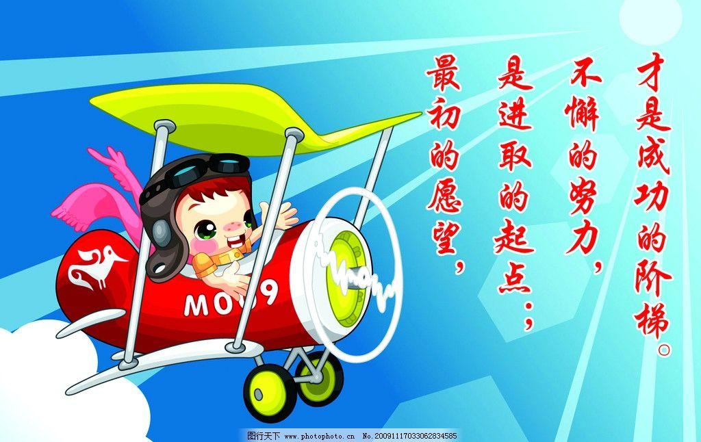 宿舍文化 蓝天 白云 阳光 飞机 男孩 卡通 背景 人物 展板 广告素材