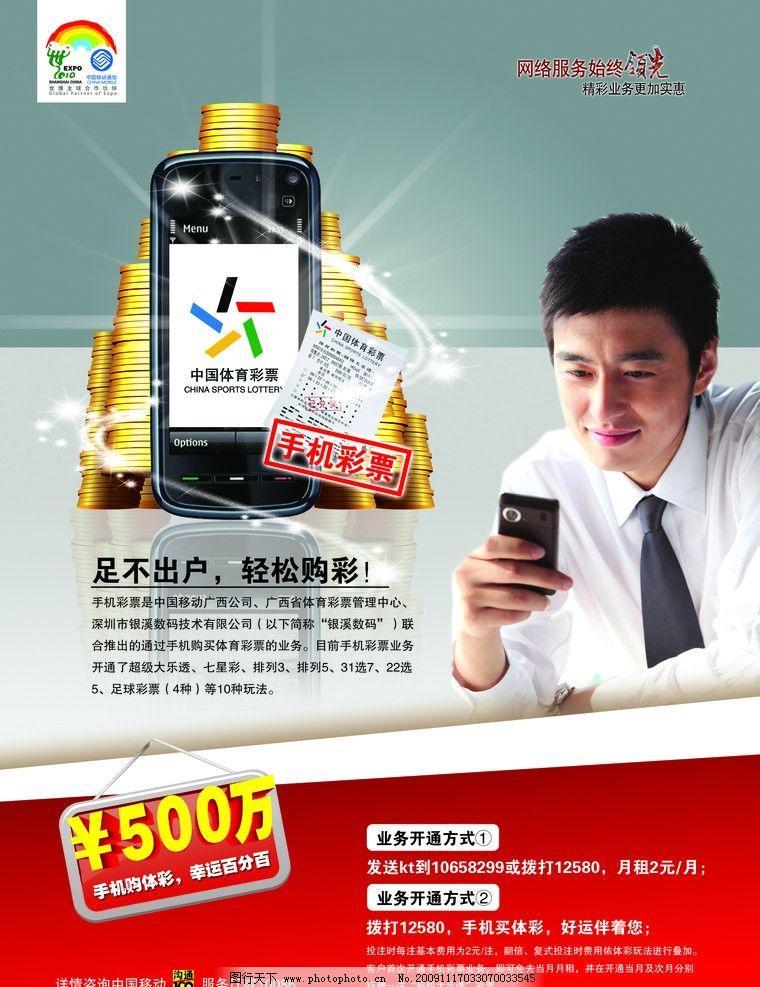 中国移动手机支付彩票 体育彩票 商务 金币 源文件