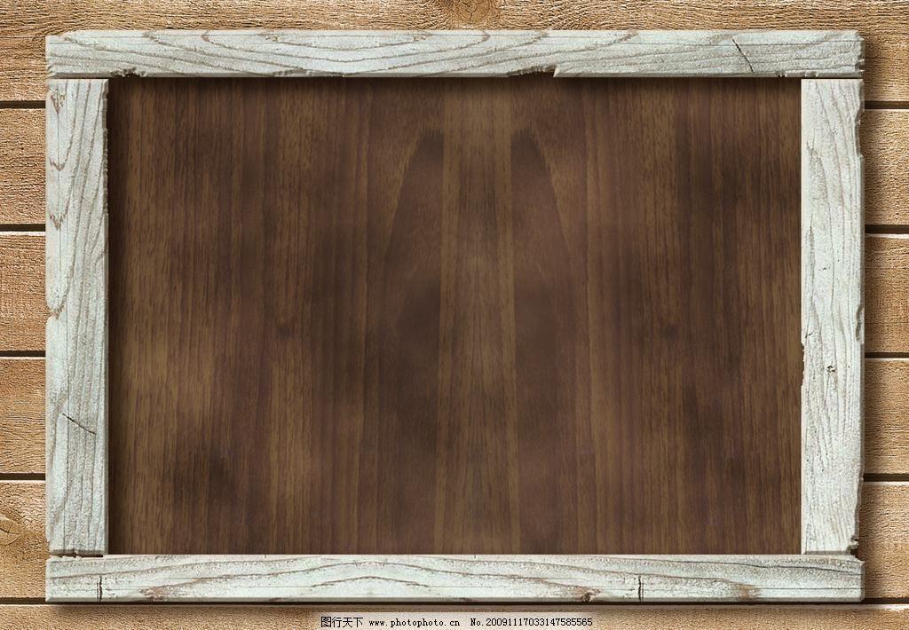 木质相框素材图片
