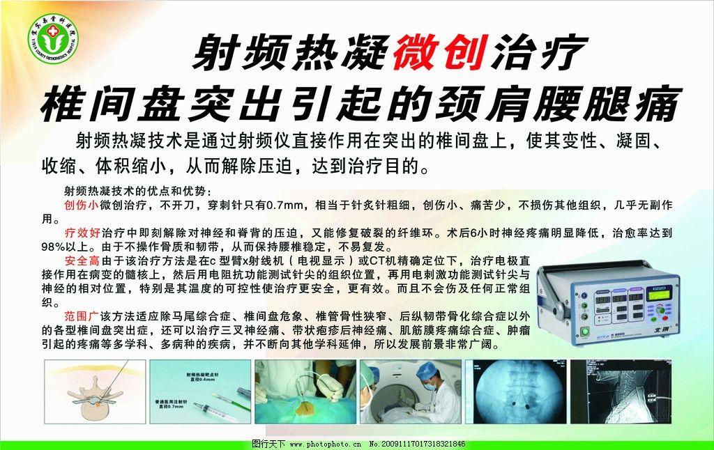 射频热凝微创治疗椎间盘突出术 医院 骨科 医疗 展板 其他 现代科技