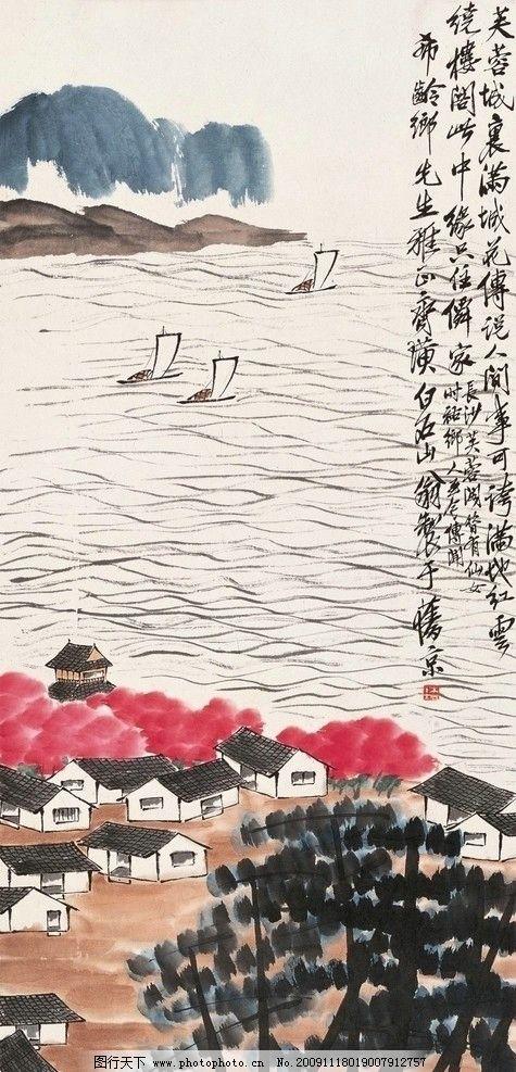 芙蓉仙阁 齐白石 国画 山水画 湖面 水面 湖畔人家 绘画书法