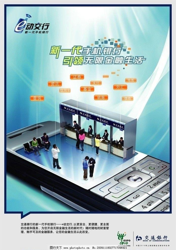 交行手机银行营业厅海报图片
