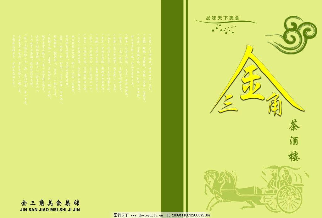 菜谱封面 角花 精美边框 花纹 马车 战马 祥云 古典 菜单菜谱