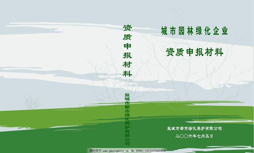 园林封面图片