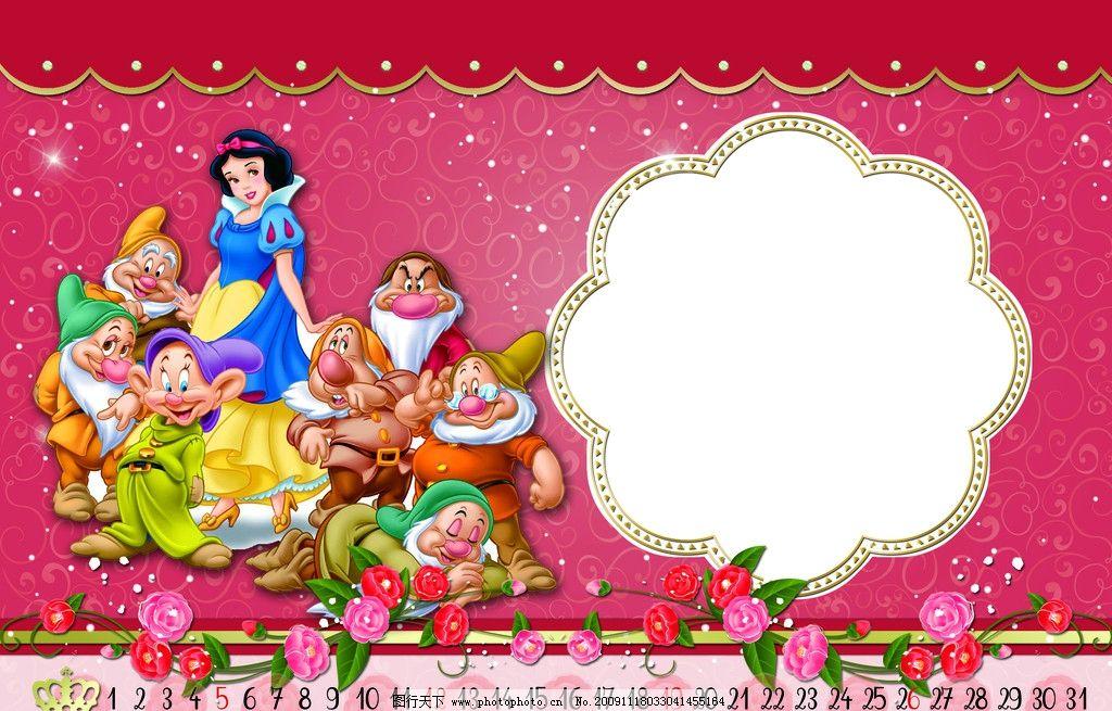 矢量卡通 迪斯尼 公主 白雪公主 金色边框 玫瑰花边 2010台历 新年