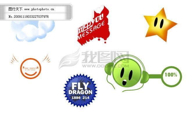 实用图标免费下载 耳机图标 五角星 实用图标 耳机图标 五角星 psd源