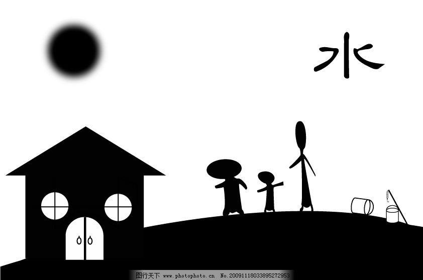 三个和尚 动画片 国产 黑白 手绘 ai 庙 水 人 水桶 太阳 房子 矢量