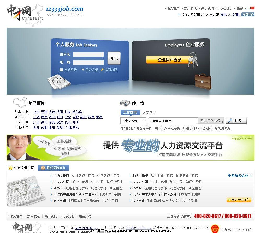 人才招聘网站模板 人才 招聘 企业 工作 应聘 中文模版 网页模板 源文