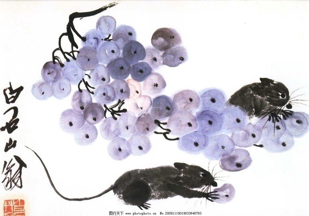 葡萄老鼠 齐白石 国画 水果 绘画书法 文化艺术 设计 200dpi jpg