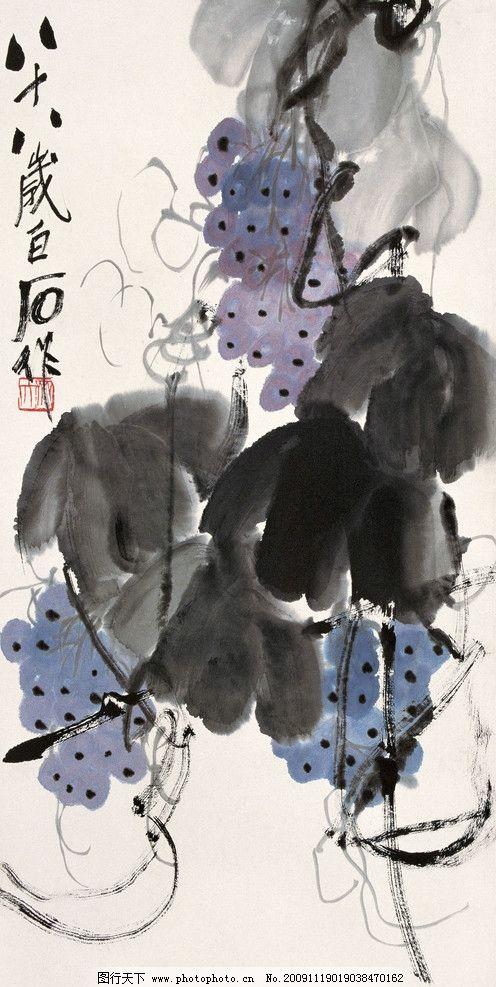 葡萄 齐白石 国画 花草 水果 藤 绘画书法 文化艺术 设计 100dpi jpg
