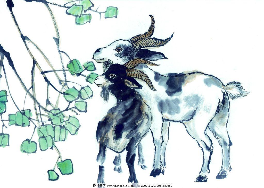 十二生肖 羊 国画 古典 美术 绘画 中国美术图库 绘画书法 文化艺术