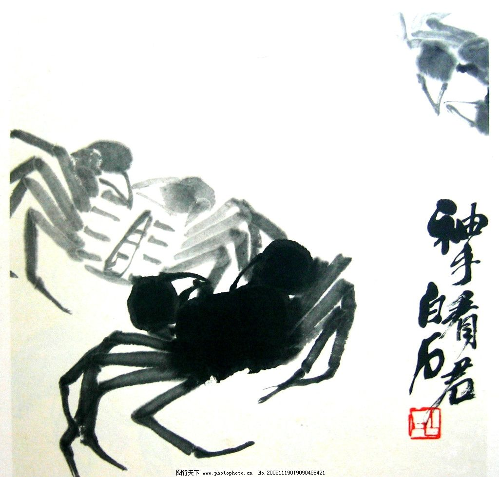 螃蟹 齐白石 国画 水墨画 绘画书法 文化艺术 设计 180dpi jpg
