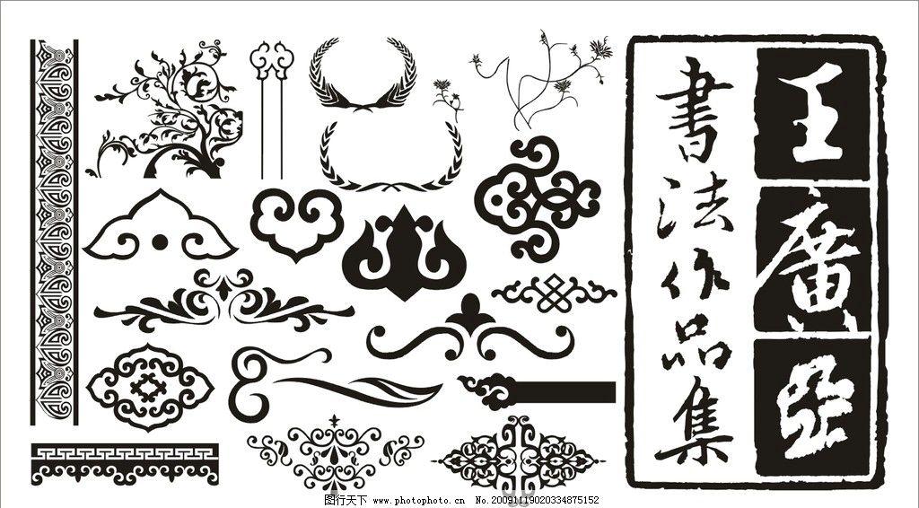 书法 作品集 文字 花纹 麦穗 线条 边框 二方连续 花朵 古典