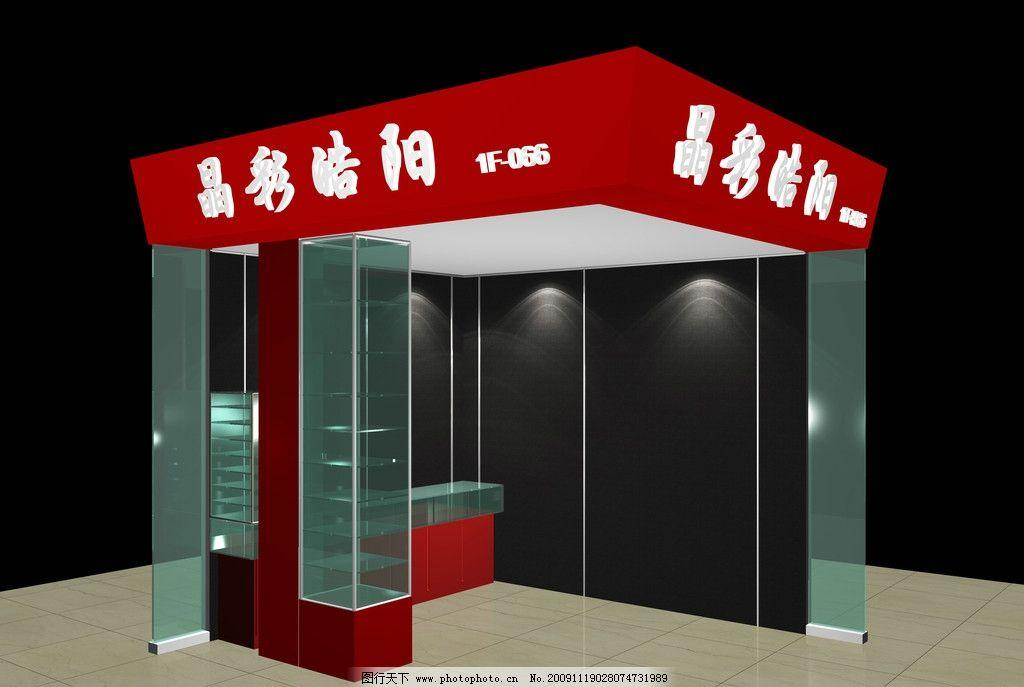 商场店面效果图 店面效果图 商场店面 店面 建筑设计 环境设计 设计