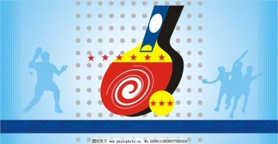 乒乓球赛 乒乓球 乒乓球拍 矢量人物 运动会 体育 海报设计 广告设计