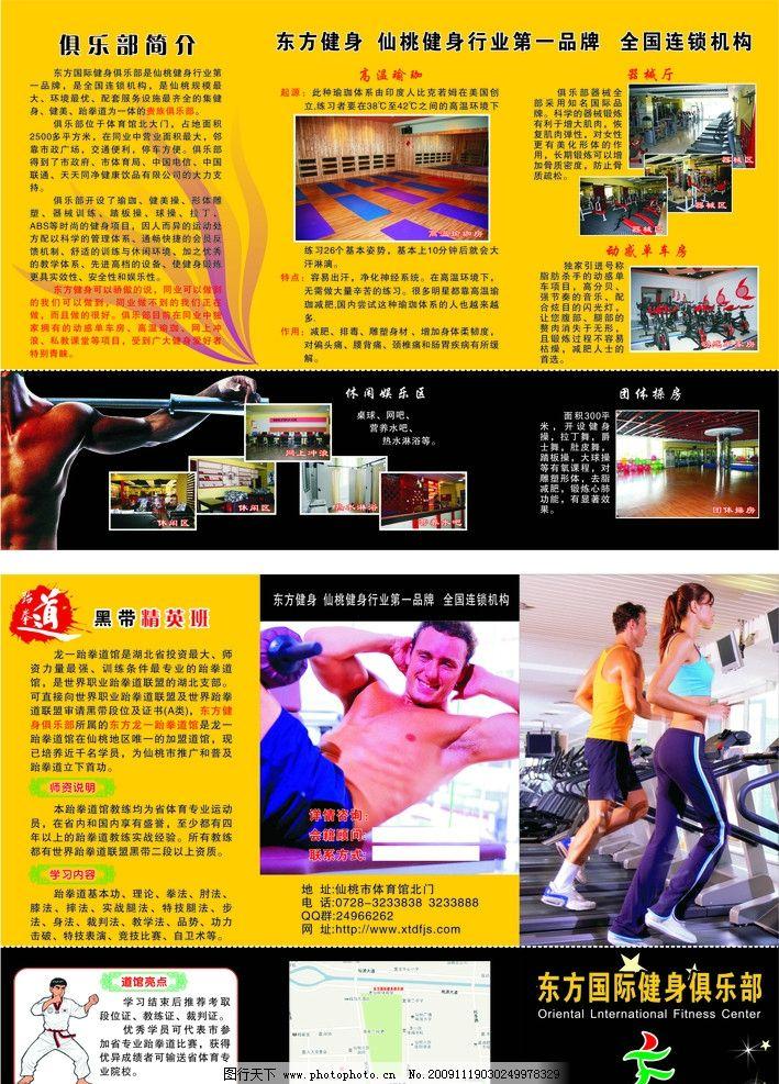 健身运动图片_展板模板_广告设计_图行天下图库