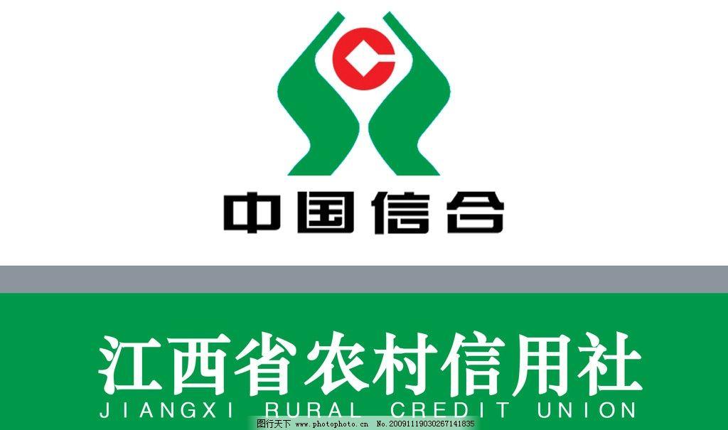 农村房子logo