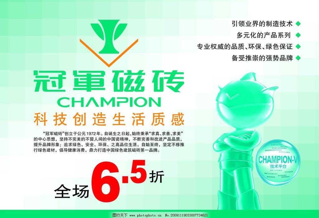 冠军磁砖宣传dm海报 冠军 磁砖 宣传 dm 海报 冠军标志 冠军磁砖标志