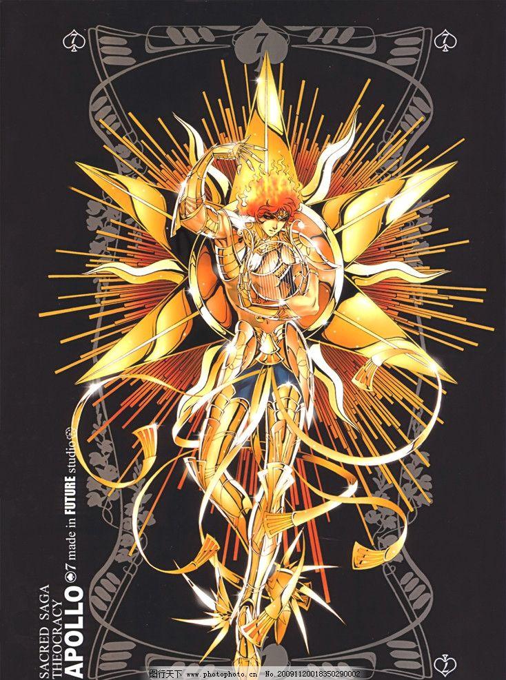 太阳之神 阿波罗图片