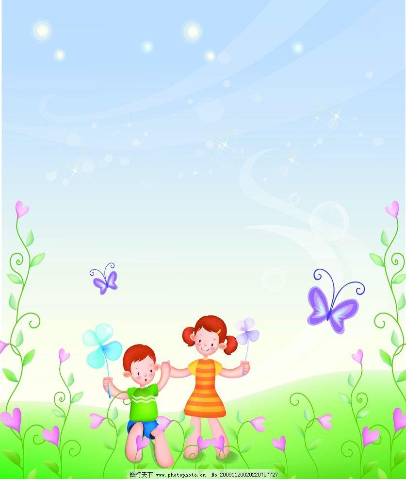 开心童年 可爱男女孩 男孩 女孩 蝴蝶 心形 爱心 绿色 底纹 背景底纹