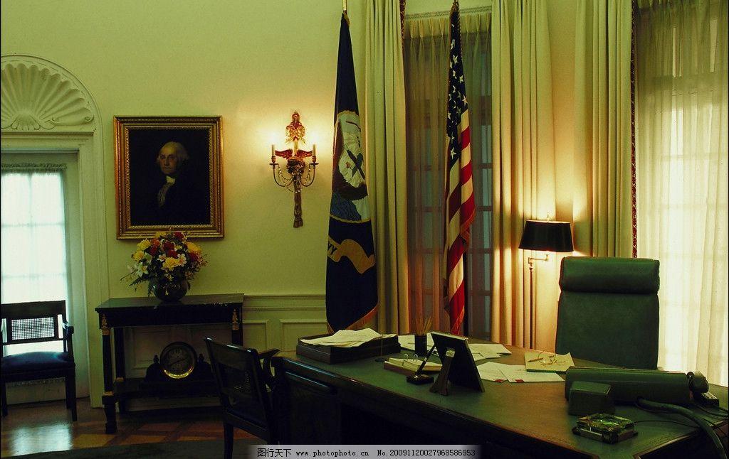 室内摆设 办公室 老板桌 老板椅 办公 白宫 窗帘 国旗 美国 室内外