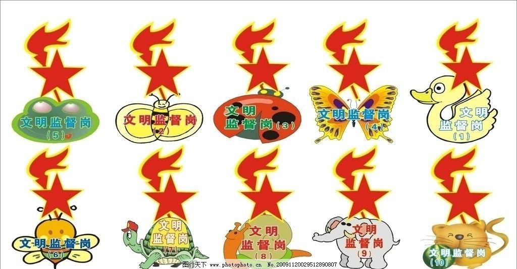 小学卡通文明监督岗 小学 班级 少先队队徽 文明监督岗 适量卡通 动物