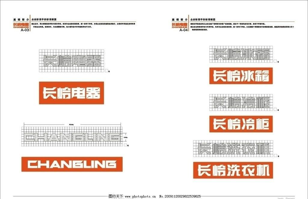 企业标准字制图 vi设计图片