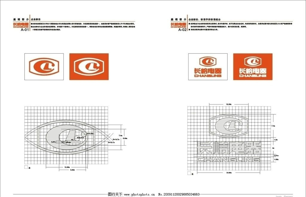 长岭电器vi 企业标志标准字组合 长岭 vi设计 广告设计 矢量 cdr